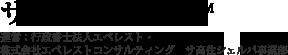サービス付き高齢者向け住宅の新築・改修、登録申請・補助金申請代行なら、サ高住シェルパ(東京・大阪・名古屋、他全国対応)