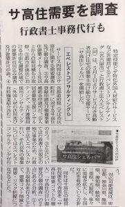 サ高住シェルパ新聞記事